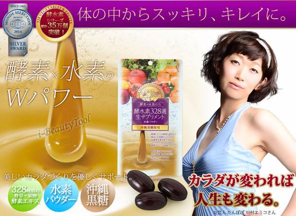 อาหารเสริม ลดน้ำหนัก 328 Enzyme Black Sugar จากญี่ปุ่น 100%