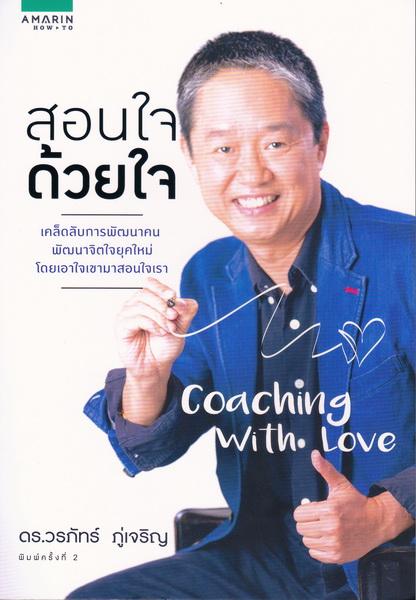 Coaching With Love สอนใจด้วยใจ