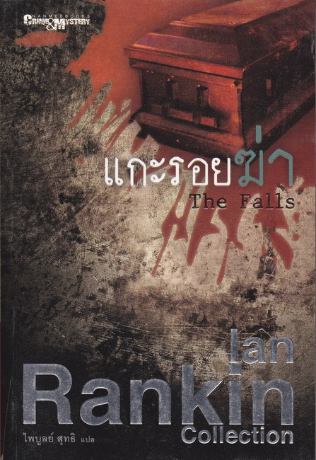 แกะรอยฆ่า (The Falls) (Inspector Rebus Series #12)