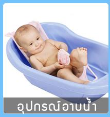 อ่างอาบน้ำเด็ก-ที่รองอาบน้ำเด็กอ่อน