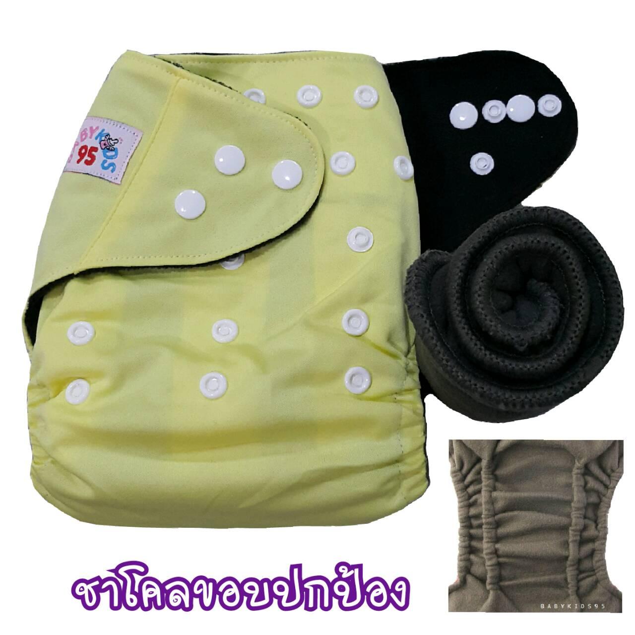 กางเกงผ้าอ้อมชาโคลขอบปกป้อง-สีพื้น แถมแผ่นซับชาโคล5ชั้น - Light Yellow