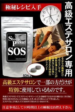 Sleep Panic SOS แค่ทานแล้วนอน ก็ผอมลง!!