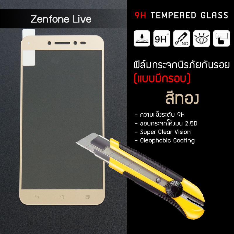 (มีกรอบ) กระจกนิรภัย-กันรอยแบบพิเศษ ขอบมน 2.5D ( Zenfone Live ZB501KL ) ความทนทานระดับ 9H สีทอง
