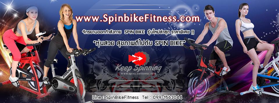 จักรยานออกกําลังกาย จักรยานฟิตเนส spin bike เครื่องปั่นจักรยาน อุปกรณ์ฟิตเนส และเครื่องออกกําลังกาย ขายราคาโรงงาน