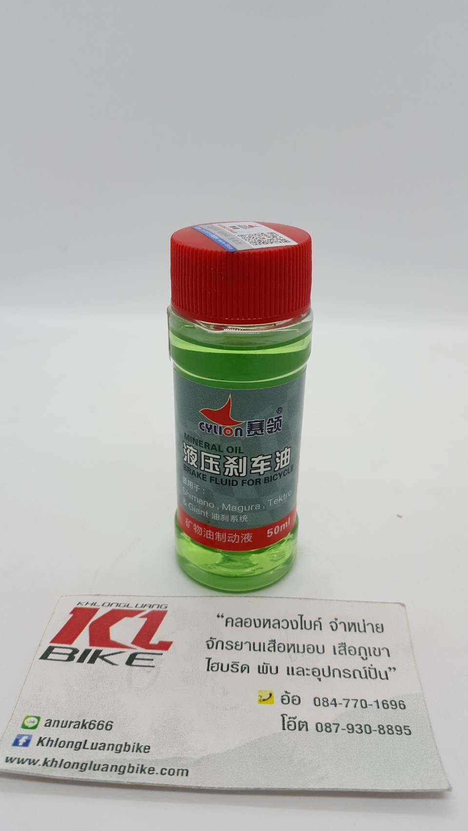 น้ำมันดิสก์เบรค Cylion เกรด Mineral Oil สำหรับดิสก์น้ำมัน Shimano Tektro Giant และอื่นๆ
