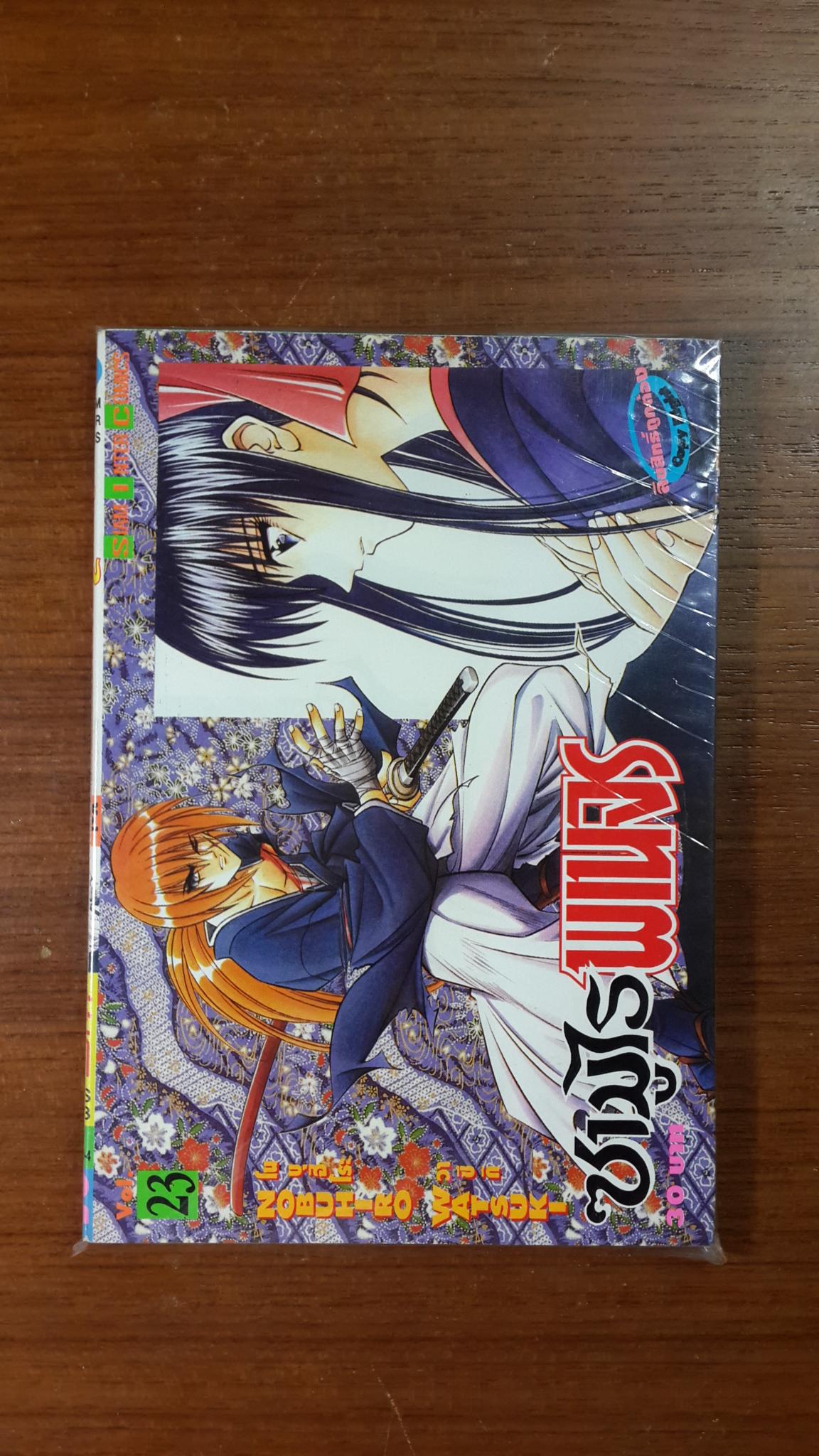 ซามูไรพเนจร Vol.23