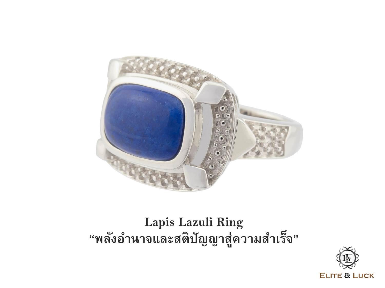 แหวน Lapis Lazuli Sterling Silver สี Rhodium รุ่น Luxury