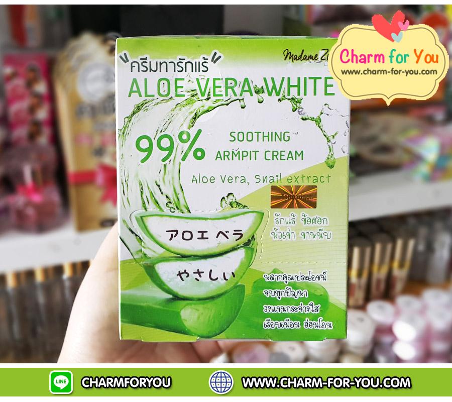 ครีมทารักแร้อโลเวร่า Aloe Vera White 99% Soothing Armpit Cream ราคาส่ง 3 กล่อง กล่องละ 250 บาท/ 6 กล่อง กล่องละ 240/12 กล่อง กล่องละ 230 บาท/ 24 กล่อง กล่องละ 220 บาท ขายเครื่องสำอาง อาหารเสริม ครีม ราคาถูก ของแท้100% ปลีก-ส่ง