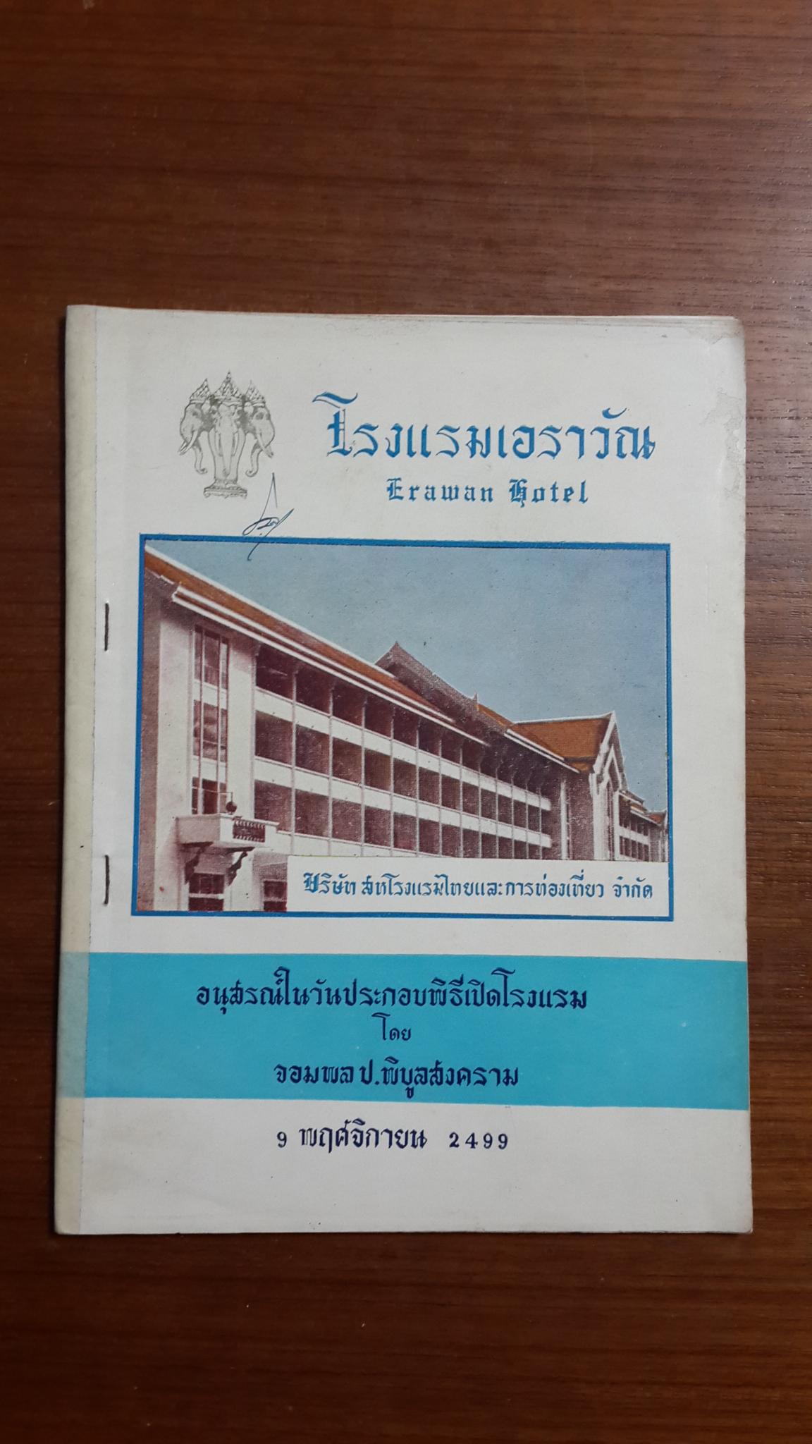 อนุสรณ์ในวันประกอบพิธีเปิดโรงแรมเอราวัณ โดย จอมพล ป.พิบูลสงคราม