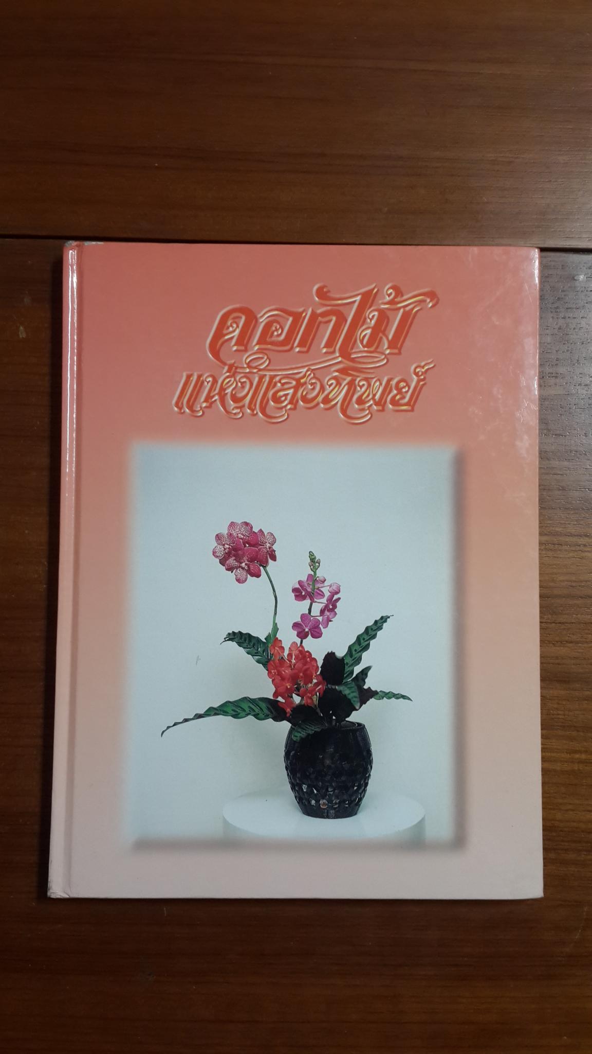 ดอกไม้แห่งแสงทิพย์ เล่ม 6 / ศาสนาจารย์ ซูรู วาคุกามิ