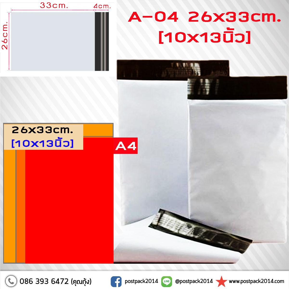 """ซองไปรษณีย์พลาสติก 26x33 cm. (10x13"""")"""