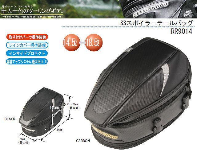 กระเป๋าหลังขี่มอเตอร์ไซค์ ตูดมด RR 9014