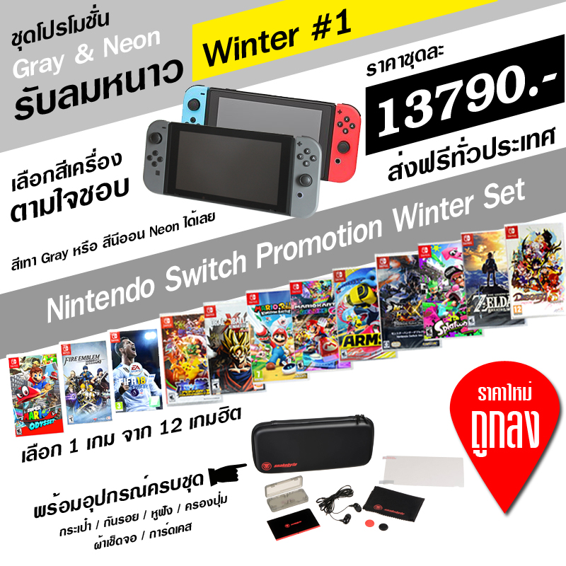 ชุด Switch™ Gray&Neon รับลมหนาว Winter#1 ราคา 13790.- ส่งฟรี