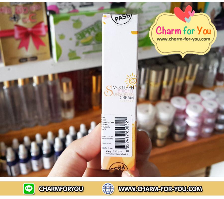 ครีมกันแดดผู้ดี Smoothen bright sunscreen cream ขายเครื่องสำอาง อาหารเสริม ครีม ราคาถูก ของแท้100% ปลีก-ส่ง