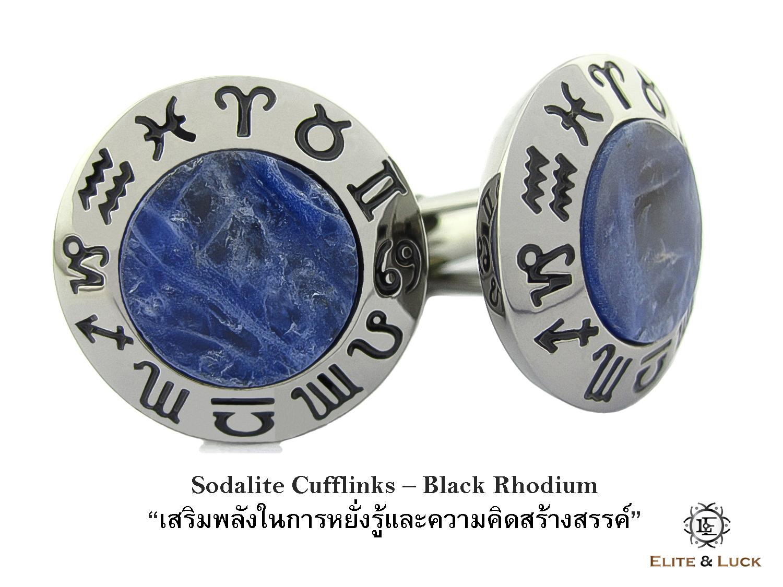 Sodalite Sterling Silver Cufflinks สี Black Rhodium รุ่น Zodiac *** Cufflinks สุดพิเศษสำหรับราศีกันย์ ***