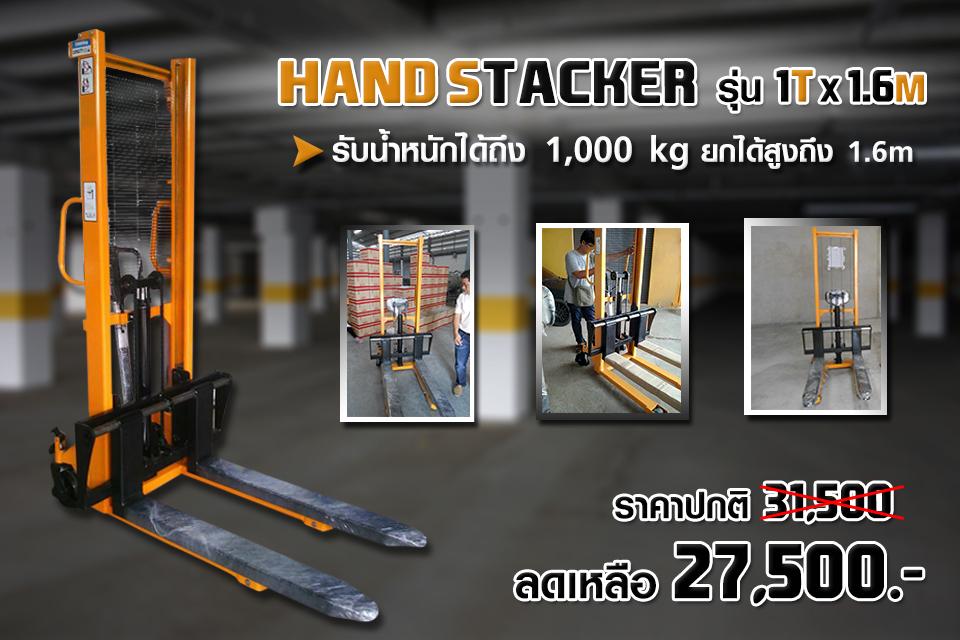 รถยกของไฮดรอลิค Hand Stacker ยกสูง 1.6 เมตร รับน้ำหนักได้ถึง 1000 กิโลกรัม