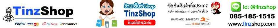 TinzShop