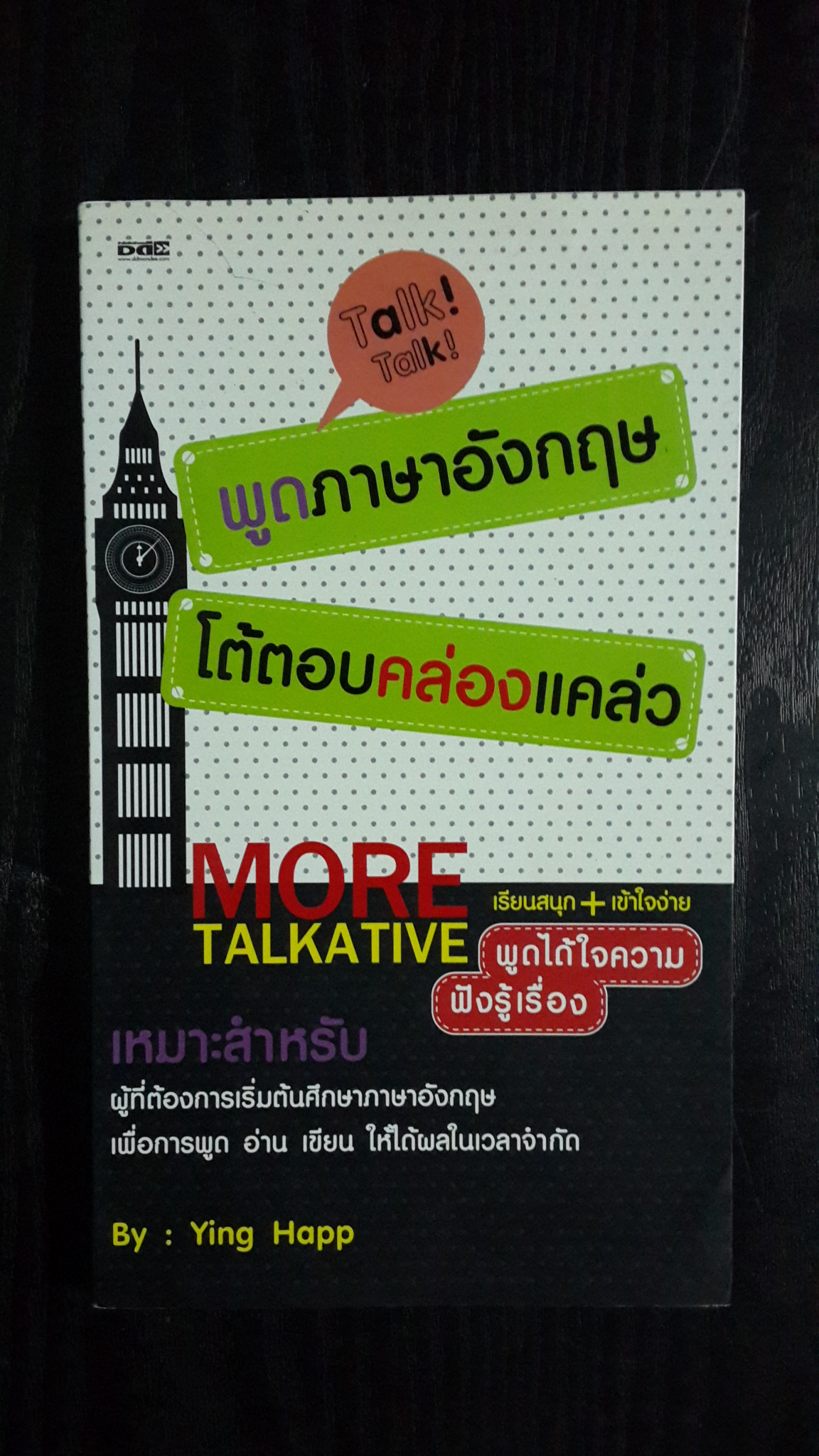 พูดภาษาอังกฤษ โต้ตอบคล่องแคล่ว MORE TALKATIVE / Ying Happ