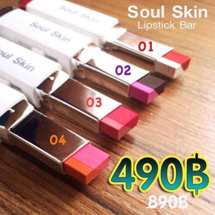 Soul skin lip stick bar ลิปออแกนิค ทูโทน ลิปสติก โซลสกิน