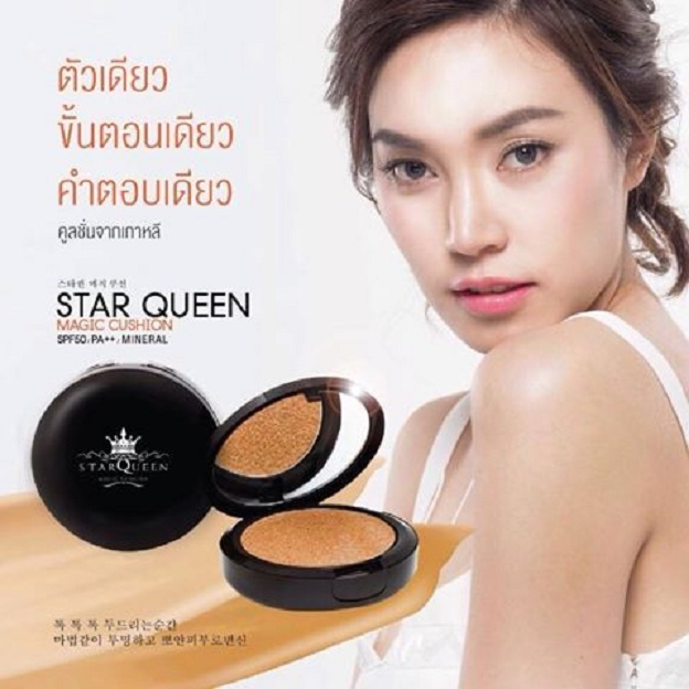Star Queen Magic Cushion SPF50/PA++ (แป้งสตาร์ควีน เมจิก คูชั่น)