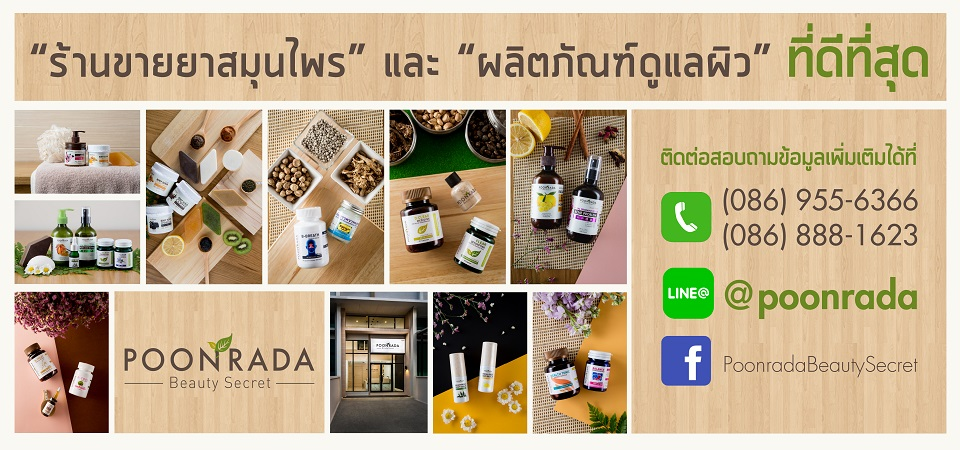 Poonrada ผู้ผลิตและจัดจำหน่าย ยาสมุนไพร และ ผลิตภัณฑ์ดูแลผิวจากสมุนไพรไทย
