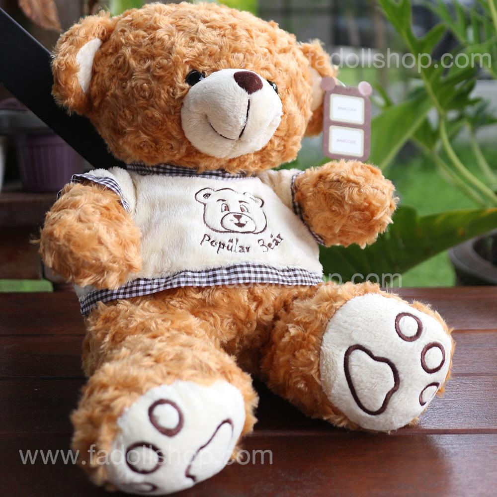 ตุ๊กตาหมีป๊อบปูล่าสีน้ำตาล 45 เซนติเมตร