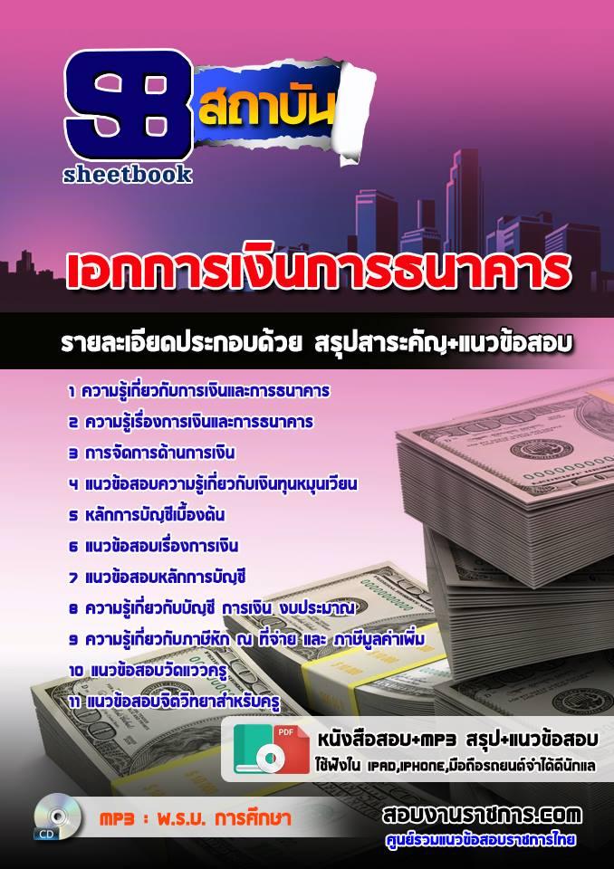 แนวข้อสอบเอกการเงินการธนาคาร