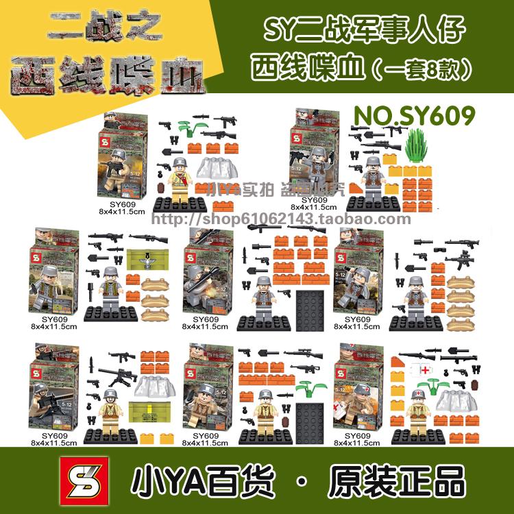 เลโก้จีน SY 606 ชุด ทหารสงครามโลก
