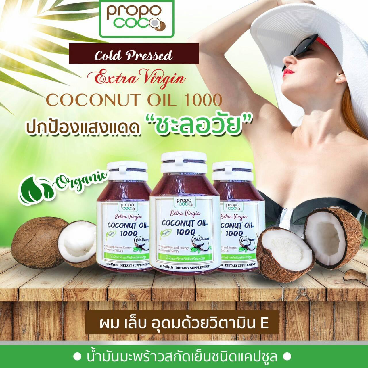 Propo Cocoมะพร้าวสกัดเย็น บำรุงสุขภาพ ลดน้ำหนัก ผิวสวย