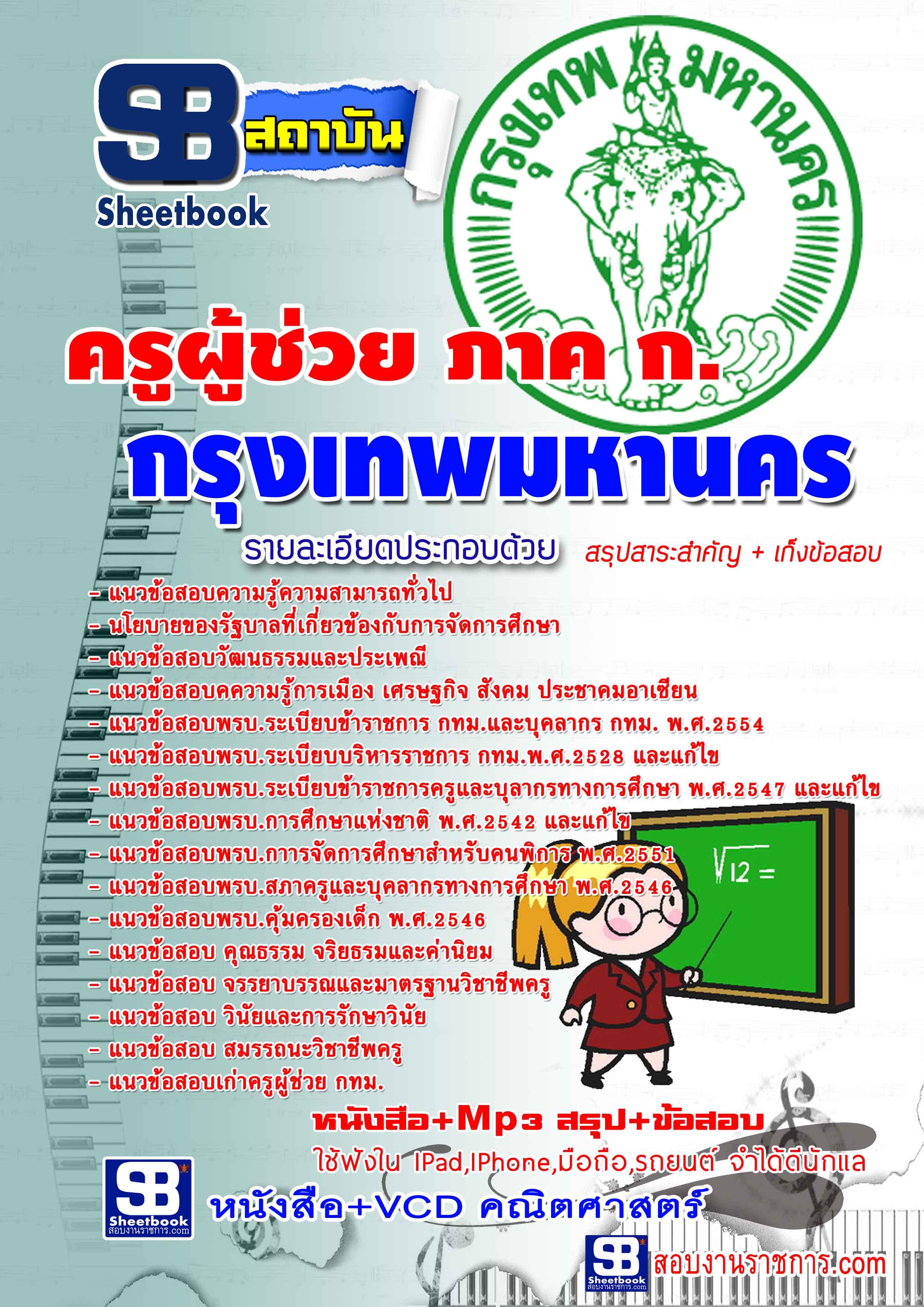คู่มือสอบ แนวข้อสอบ ครูผู้ช่วย กทม. ภาค ก(หนังสือ+MP3)