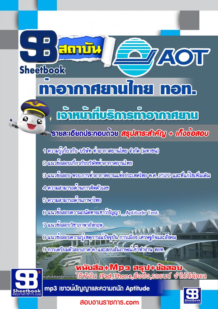 หนังสือสอบเจ้าหน้าที่บริการท่าอากาศยาน บริษัท ท่าอากาศยานไทย ทอท AOT