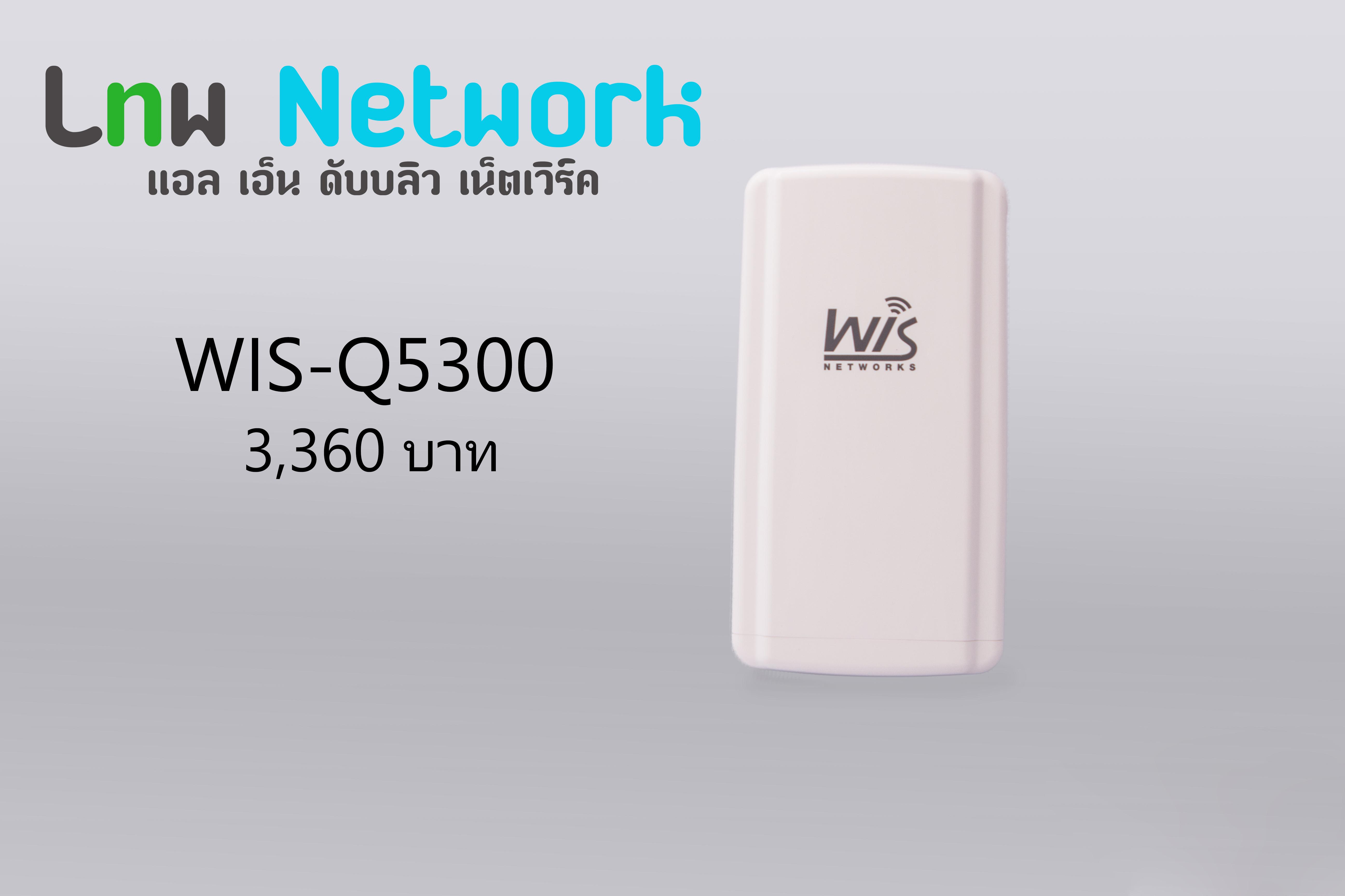 Wisnetwork | WIS-Q5300