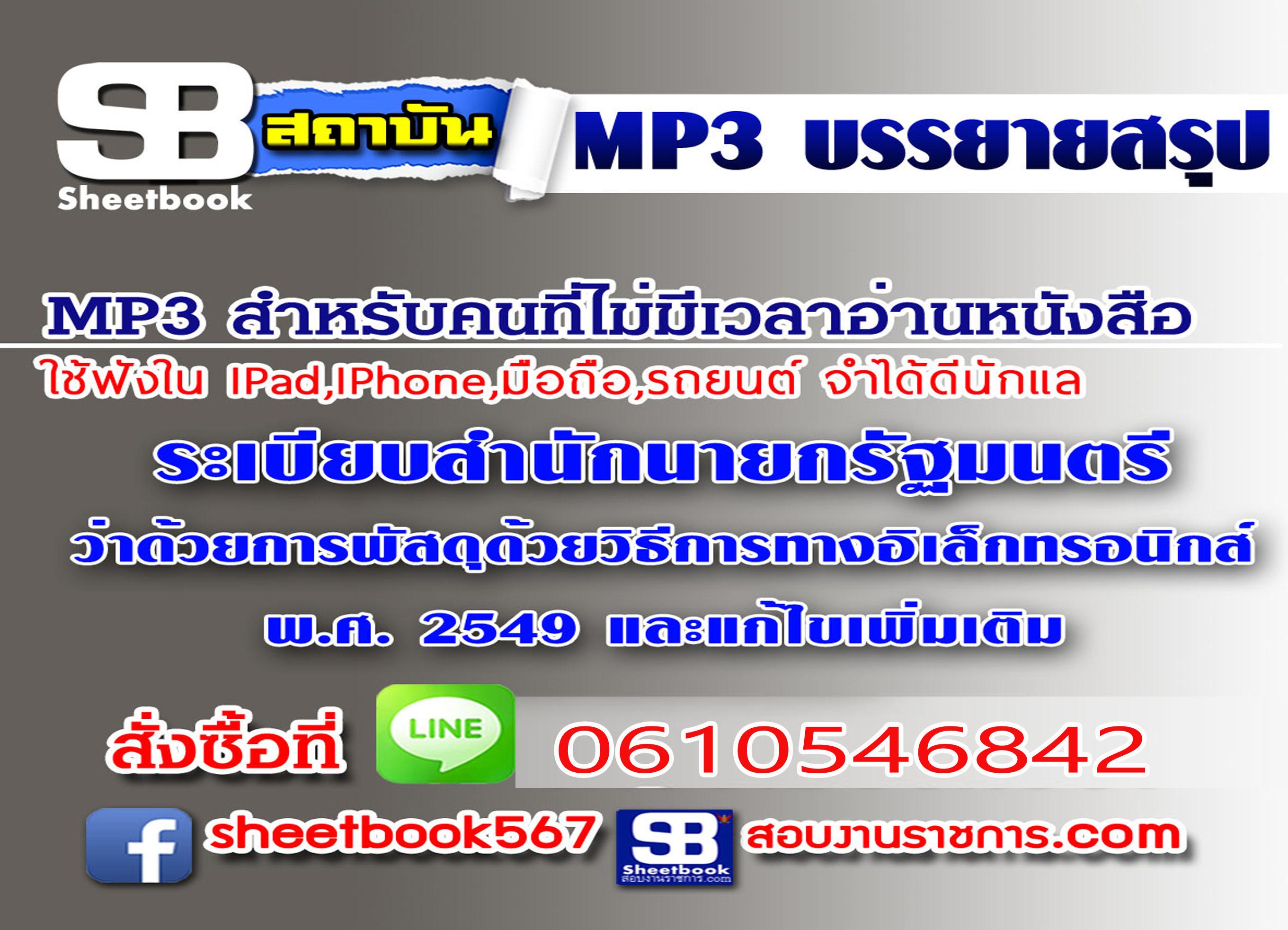 P053 - ระเบียบสำนักนายกรัฐมนตรี ว่าด้วยการพัสดุด้วยวิธีการทางอิเล็กทรอนิกส์ พ.ศ. 2549
