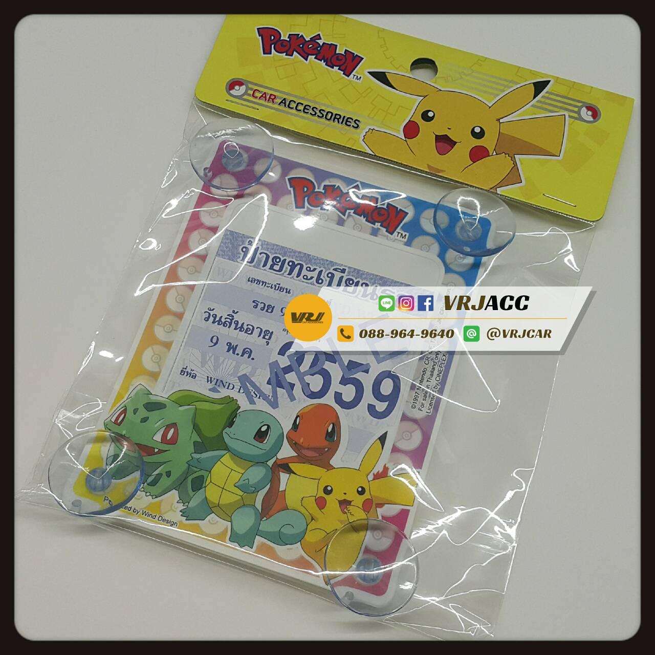 จุ๊บ พรบ ปิกกาชู โปเกมอน pikachu pokemon เพื่อน