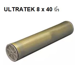 ไส้กรอง RO Ultratek Membranes 8040 : 10500 GPD (8x40 นิ้ว)