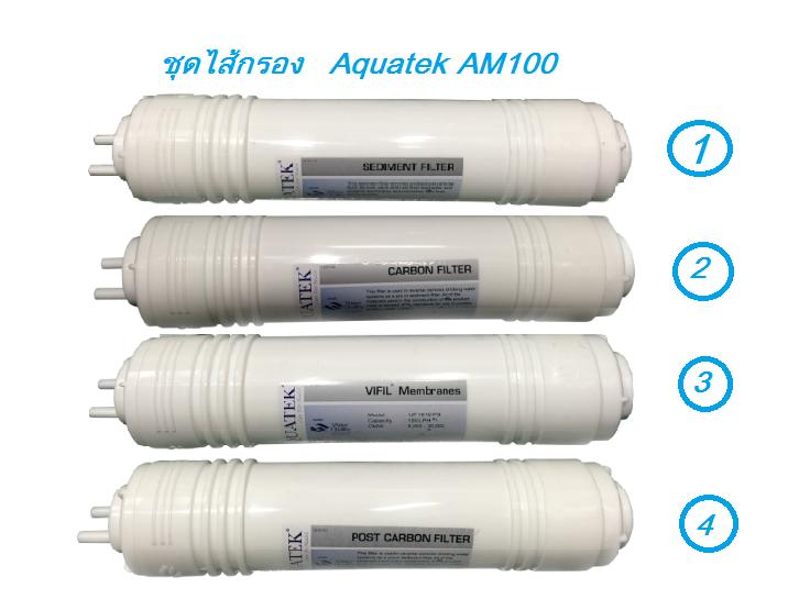 ชุดไส้กรองน้ำแคบซูล UF Aquatek Silver รุ่น AM100 (U Type)