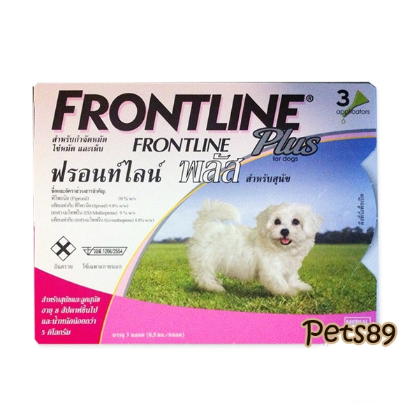ผลิตภัณฑ์กำจัดเห็บ หมัด ฟรอนท์ไลน์ (Frontline Plus) สำหรับสุนัขน้ำหนักน้อยกว่า 5 กิโลกรัม อายุ 8 สัปดาห์ขึ้นไป