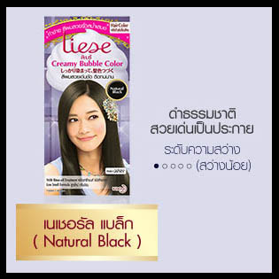 ลิเซ่ ครีมมี่ บับเบิ้ล คัลเลอร์ โฟมเปลี่ยนสีผม ดำธรรมชาติ สวยเด่นเป็นประกาย เนเชอรัล แบล็ก (Natural Black)