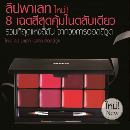 มิสทีน ฮอลลิวูด ลิป พาเลท / Mistine Hollywood Lip Palette เพิ่มเสน่ห์ให้ริมฝีปากสวยสะดุดตา 10 กรัม
