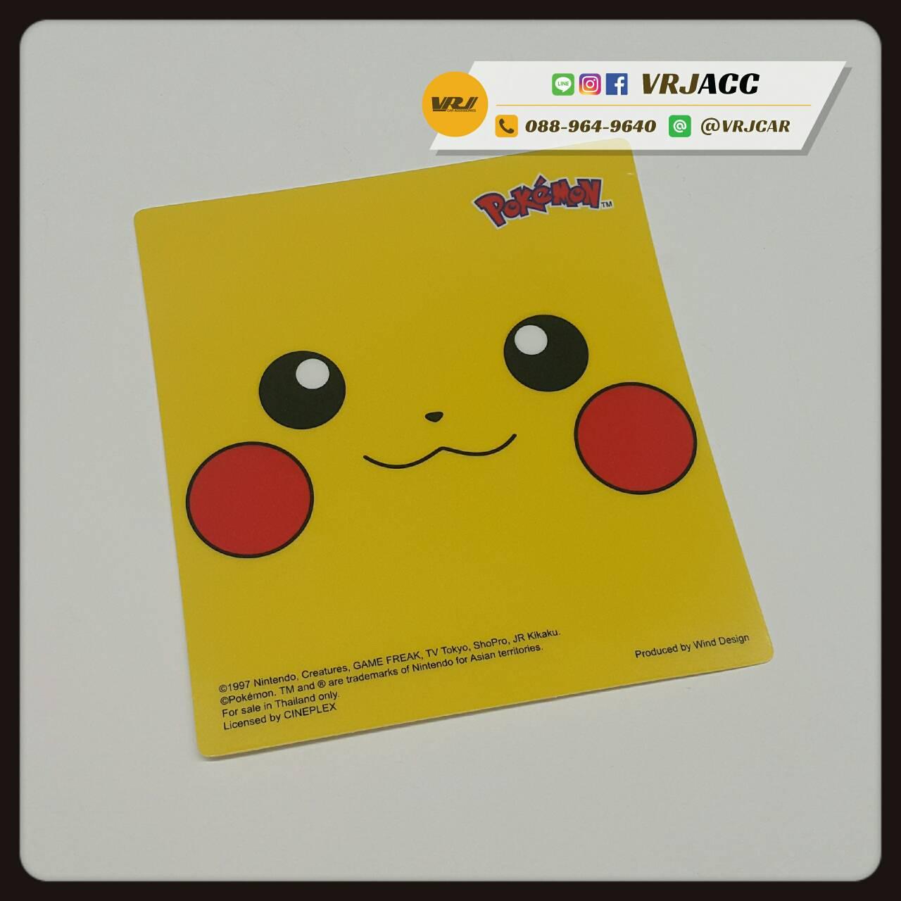 พรบ สูญญากาศ ปิกกาชู โปเกมอน pikachu pokemon หน้า