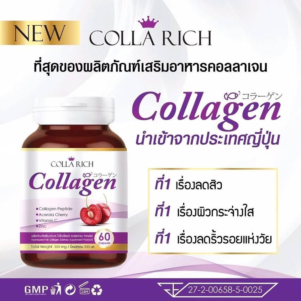 Colla Rich Collagen คอลลาริช คอลลาเจน สูตรใหม่ เพิ่ม Acerrola Cherry ช่วยบำรุงให้ผิวใสขึ้น ลดสิว ลดรอยต่างๆ เคล็ดลับของผิวขาวใส
