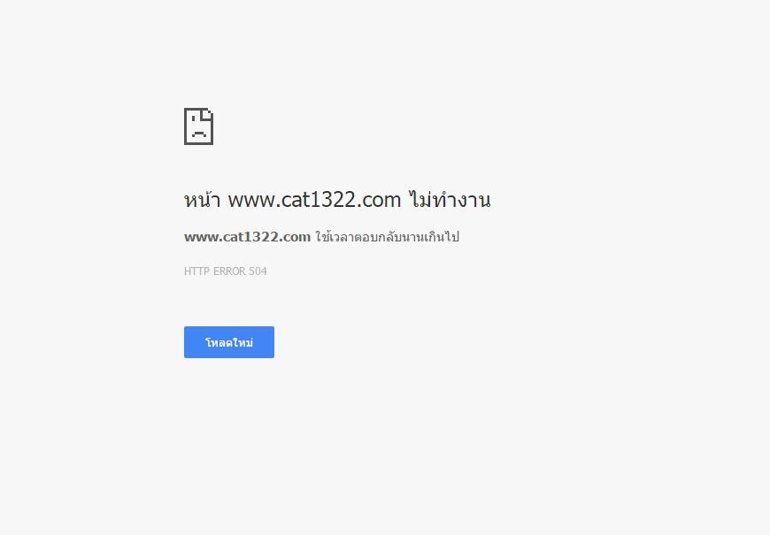 หน้าwww.cat1322.com ไม่ทำงาน www.cat1322.comใช้เวลาตอบกลับนานเกินไปHTTP ERROR 504