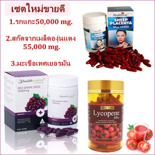 รกแกะ50,000mg.30เม็ด+ healthessence greapeseed 55,000 mg. 30 เม็ด+Skin Safe Lycopene 50 Mg.สารสกัดมะเขือเทศเยอรมัน 30 เม็ด ผิวขาว เนียนนุ่มดีดเด้ง ลดสิว ไร้ริ้วรอย