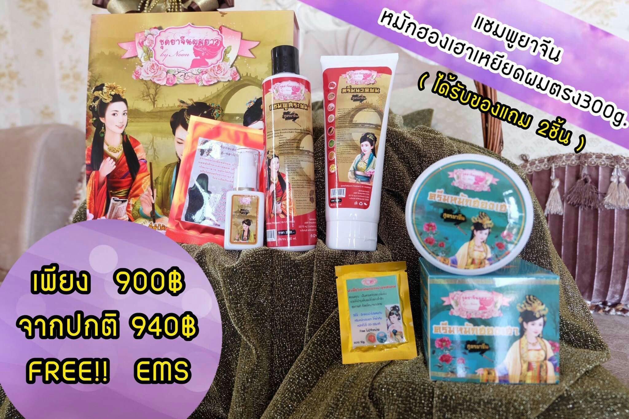 Promotion ชุดแชมพูยาจีน+ครีมหมักผมฮองเฮา ขนาด 300 กรัม
