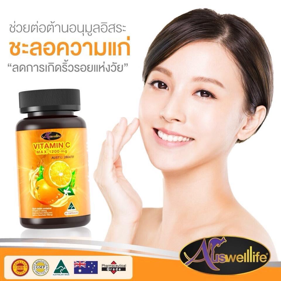 Auswelllife Vitamin C MAX 1200 mg. ออสเวลล์ไลฟ์ วิตามินซีโดสสูงสุด สูตรพรีเมี่ยม ทานแล้วผิวใส ผิวขาวกระจ่างใส จากออสเตรเลีย