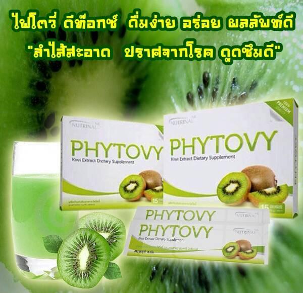 (ขายดี) Phytovy ดีท็อกซ์ ลดน้ำหนัก ขับถ่ายดี ลำไส้สะอาด ผิวสวยสดใส ขนาด 15 ซอง