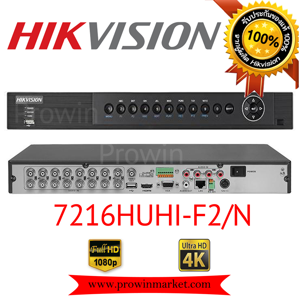 HIKVISION DS-7216HUHI-F2/N (Full HD 3MP )