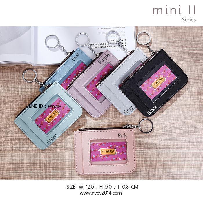 กระเป๋าใส่เหรียญผู้หญิง รุ่น mini II