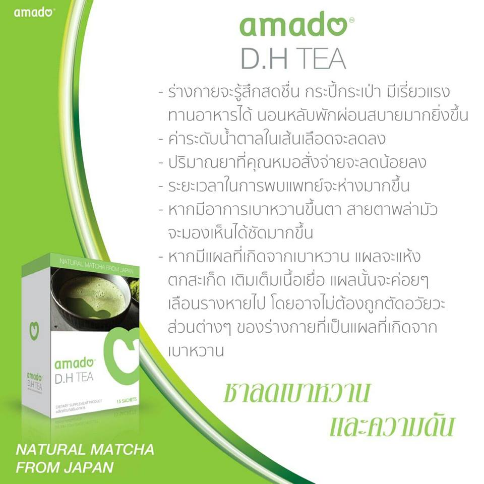 Amado D.H Tea อมาโด้ ดีเอช ที ชาลดความดันโลหิต ลดเบาหวาน ชาเขียวมัชชะ