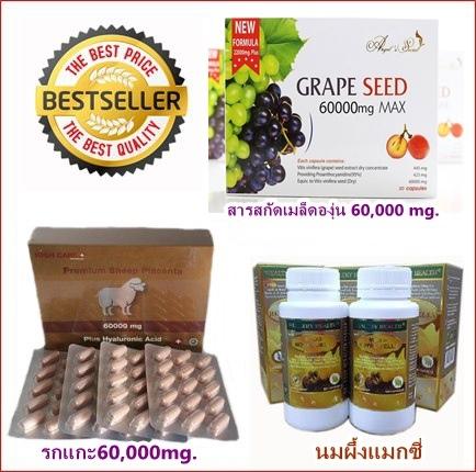 รกแกะ 60.00mg 1 กล่อง 120 เม้ด+ เมล็ดองุ่นแดง60,00mg,1กล่อง 180 เม็ด +นมผึ้งmaxi 1 ปุก 120 เม็ด